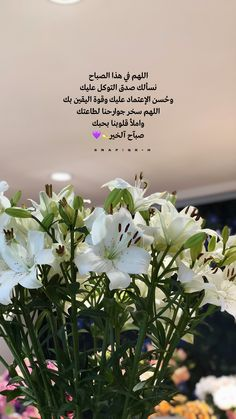 Arabic Love Quotes, Arabic Words, Islamic Quotes, Good Morning My Love, Good Morning Images, Jumma Mubarak Images, Islamic Wallpaper, Quran Verses, Beautiful Anime Girl
