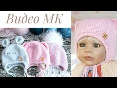 МК шапочки с анатомическими ушками. - YouTube Crochet Baby Shawl, Knit Baby Dress, Knit Crochet, Crochet Hats, Knitting Baby Girl, Crochet Stitches For Beginners, Crochet Edging Patterns, Crochet Humor, Knit Beanie Hat