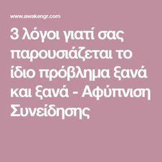 3 λόγοι γιατί σας παρουσιάζεται το ίδιο πρόβλημα ξανά και ξανά - Αφύπνιση Συνείδησης Psychology, Health Fitness, Tips, Quotes, Inspiration, Articles, Psicologia, Quotations, Biblical Inspiration