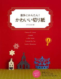 Sanrio Characters Paper Cutting - Japanese Craft Book. $20.00, via Etsy.