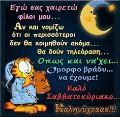 Omorfo bradi Days And Months, Good Night, Paracord, Smiley, Quotes, Beautiful, Nighty Night, Quotations, Good Night Wishes