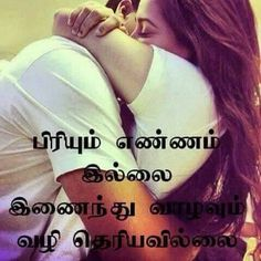 What to do Love Feeling Images, Love Quotes With Images, Cute Love Quotes, Sweet Quotes, Love Quotes For Him, Sad Quotes, Missing Someone Quotes, Missing Quotes, Tamil Love Poems