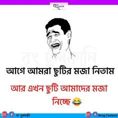 Short Jokes Funny, Funny School Jokes, Some Funny Jokes, Sister Jokes, Love Quotes For Him Funny, Reality Of Life Quotes, Funny Photo Captions, Funny Facebook Status, Funny Statuses