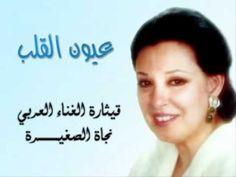 Najat - 3yoon el 2lb I عيون القلب - نجاة الصغيرة   http://lelet-khamees.blogspot.com/2014/01/g.html#gpluscomments