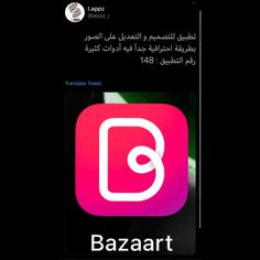 Font App, Iphone App Layout, Good Photo Editing Apps, Book Qoutes, Learning Websites, Instagram Blog, Instagram Story Template, Aesthetic Iphone Wallpaper, Photo Quotes