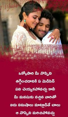 Love Quotes in Telugu, Love Quotes in Telugu with images- Love doesn't require any language to express, love is like air for breath read
