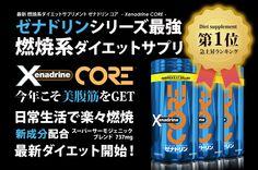 シリーズ最強燃焼 日常生活で無駄なく燃焼を 最新ダイエットサプリメント ゼナドリン コア