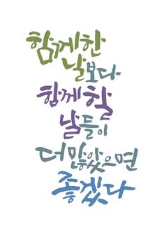 & # I wish there were more days to be together than days together & # wave.- & 날보다 함께할 날들이 더 많았으면 좋겠다& 파… & # I wish there were more days to be together than days together & # Calligraphy writer Yoon Jung-ah (Sebo Cali) based in Paris … - Good Vibes Quotes, Wise Quotes, Famous Quotes, Words Quotes, Sayings, Blessing Words, Korean Quotes, Great Words, Be Yourself Quotes