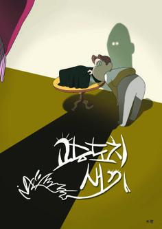 신지윤 │ 고슴도치새끼 & 2013졸작포스터 │ Dept. of Animation │ #hicoda │ hicoda.hongik.ac.kr