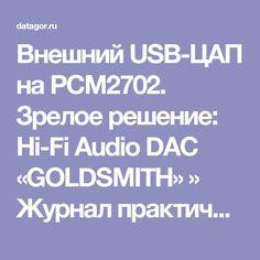 Внешний USB-ЦАП на PCM2702. Зрелое решение: Hi-Fi Audio DAC «GOLDSMITH» » Журнал практической электроники Датагор (Datagor Practical Electronics Magazine)