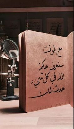 Poet Quotes, Quran Quotes, Wisdom Quotes, Words Quotes, Qoutes, Life Quotes, Arabic Tattoo Quotes, Islamic Love Quotes, Islamic Inspirational Quotes