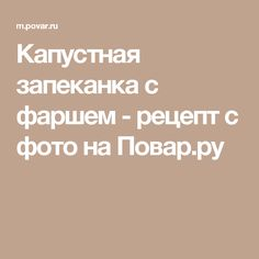 Капустная запеканка с фаршем - рецепт с фото на Повар.ру