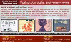 ऊपरवर्नित चार संस्थाओं के संयुक्त तत्वाधान में दिनांक १२.०३.२००० को भारतीय  http://www.yuddhrataamaadmi.com/dalit-sahityakar.asp
