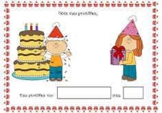 Στάση νηπιαγωγείο: Πακέτο-Γενέθλια