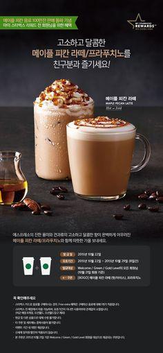 Starbucks Coffee Korea: