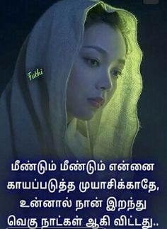 Tamil Movie Love Quotes, Sad Movie Quotes, Funny Motivational Quotes, Love Picture Quotes, Love Quotes With Images, Love Pain Quotes, Love Quotes For Girlfriend, Love Husband Quotes, Love Life Quotes