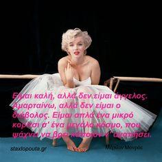 Η ΜΕΡΛΙΝ ΜΟΝΡΟΕ ΕΙΝΑΙ Η STAXTOPOUTA ΠΟΥ ΤΟΛΜΗΣΕ ΝΑ ΓΙΝΕΙ ΜΥΘΟΣ ΕΣΥ; ~ staxtopouta Marilyn Monroe, Greek Quotes, Powerful Women, Coco Chanel, Ava, Boyfriend, Ballet Skirt, Feminine, Skin Care