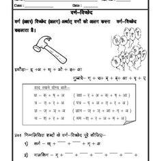 Hindi Grammar worksheet, Hindi worksheet, Language worksheet Hindi Grammar,Workbook, Hindi,Workbook, Language workbook | a2zworksheets.com