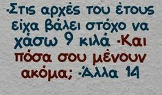Funny Statuses, Funny Memes, Jokes, Funny Picture Quotes, Funny Photos, My Heart Quotes, Funny Greek, Greek Quotes, True Words