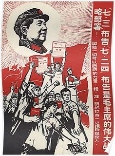 Cultural Revolution Propaganda The 3 July and 24 July proclamations are Chairman Mao's great strategic plans! Unite with forces that can be united with to strike surely, accurately and relentlessly at the handful of class enemies, 1968 Chinese Propaganda Posters, Chinese Posters, Propaganda Art, Revolution Poster, Mao Zedong, Russian Constructivism, Communist Propaganda, Chinese Typography, Typographic Poster