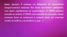 """Отзыв Александры о курсе """"СЕКРЕТЫ КОРОЛЕВЫ""""  Алекса Мэй"""