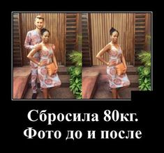 Russian Humor, Funny Phrases, Good Jokes, Stupid People, Adult Humor, Good Mood, Funny Photos, Make Me Smile, Haha