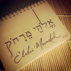 Elohei Merachok (God Who is Far)~~