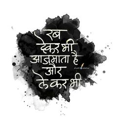 Mood Off Quotes, Nice Quotes, Best Quotes, Morning Inspirational Quotes, Inspirational Thoughts, Motivational Quotes, Marathi Poems, Marathi Calligraphy, Hindi Quotes Images