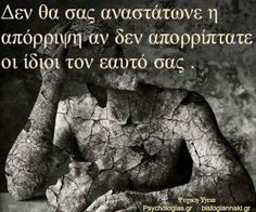 Greek Quotes, Psychology, Wisdom, Letters, Words, Health Tips, Psicologia, Letter, Lettering