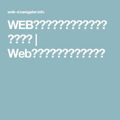 WEBディレクターのためのデザイン講座   Webディレクターズマニュアル