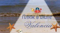Жизнь в Испании. Море и пляж в Валенсии в июле #отзыв.