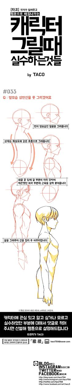 Profil vom Mann (anime): curvature of body from side, male Drawing Practice, Drawing Skills, Drawing Poses, Drawing Lessons, Drawing Tips, Figure Drawing, Drawing Techniques, Body Drawing, Anatomy Drawing