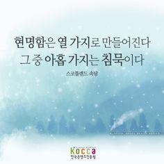 현명함은 열 가지로 만들어진다. 그중 아홉 가지는 침묵이다. ▶한국콘텐츠진흥원 ▶KOCCA ▶Korean Content ▶KoreanContent ▶KORMORE Wise Quotes, Famous Quotes, Inspirational Quotes, Korean Quotes, Good Sentences, Best Comments, Powerful Words, Cool Words, Life Lessons