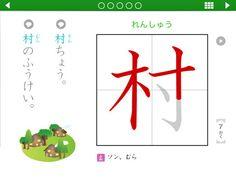 Kanji learning app