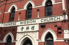 Anglican Chinese Mission - the oldest Chinese Christian building in Australia  - Chinatown Melbourne