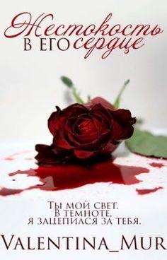 Серия книг  «DARK LOVE». Книга первая.   Холодный, жестокий, злой, бе… #любовныероманы # Любовные романы # amreading # books # wattpad