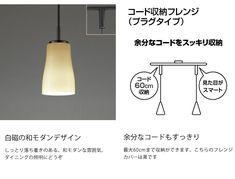 波佐見焼 和モダンLEDペンダント 60W相当・調光 | ダクト用 | インテリア照明の通販 照明のライティングファクトリー
