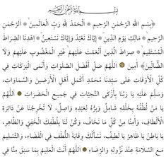 Hizb-ul Lutf – İmam Şâzilî - Dualar Islamic Phrases, Islamic Dua, Beautiful Mosques, Flower Phone Wallpaper, Ulsan, Quran Quotes, Doa, Prayers, Notes