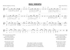 Πως μπορω Music Songs, Piano, Sheet Music, Guitar, Scores, Flute, Computers, Decoupage, Greek