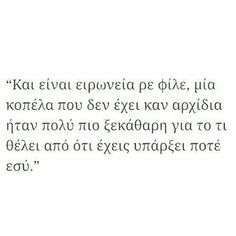 All Quotes, Greek Quotes, Life Quotes, Clever Quotes, Greek Recipes, Word Porn, True Words, I Am Happy, Just Love