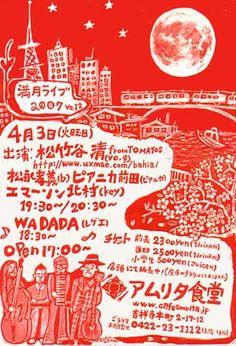 満月ライブ2007