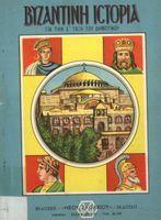 Πλοήγηση στη συλλογή I Love Books, Back To School, Greece, Memories, Illustrations, Reading, My Love, Vintage, My Boo