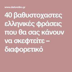 40 βαθυστοχαστες ελληνικές φράσεις που θα σας κάνουν να σκεφτείτε – διαφορετικό Tips, Quotes, Truths, Articles, Quotations, Quote, Shut Up Quotes, Counseling, Facts