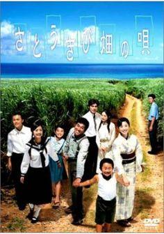 さとうきび畑の唄 | 映画の感想・評価・ネタバレ Filmarks