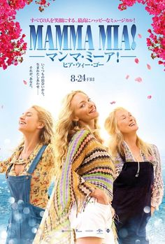 New International Poster for 'Mamma Mia! Here We Go Again' (2018)