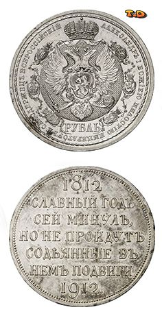 N♡T.RUSSIAN COINS. Commemoratives. Centennial of the Napoleonic War Commemorative Rouble 1912 ЭБ. Bit 334, Sev 4164 (R), Uzd 4200 (R)