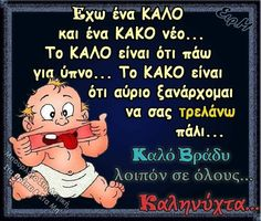 Good Night Quotes, Greek Quotes, Sweet Dreams, Jokes, Letters, Messages, Sayings, Funny, Animation