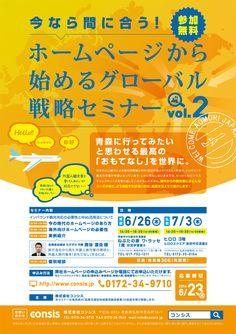 グローバル戦略セミナーチラシ Flugblatt Design, Japan Design, Flyer Design, Layout Design, Print Design, Graphic Design, Aomori, Dm Poster, Japanese Poster