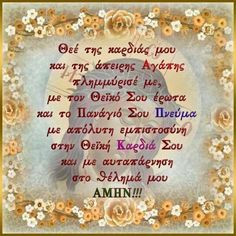 Christian Faith, Prayers, God, Quotes, Greek, Dios, Quotations, Greek Language, Beans
