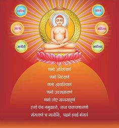 Do's: Recite the Jainism Mantra daily. Rajasthani Painting, Shiva Lord Wallpapers, Ganesha Painting, City Painting, Hd Wallpapers For Mobile, Nature Illustration, Mural Art, Tantra, Wallpaper Downloads
